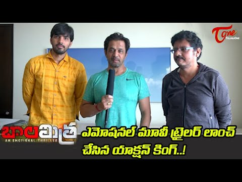 Bala Mitra Movie Trailer Release By Action king Arjun Sarja | TeluguOne Cinema