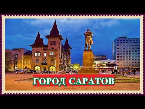 Обзор города Саратов Россия онлайн видео
