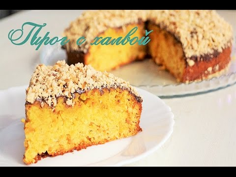 Пироги с халвой рецепт