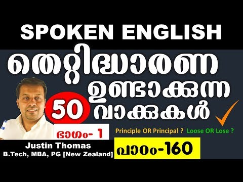 Confusing 50 Words In English Part1-Chapter-160