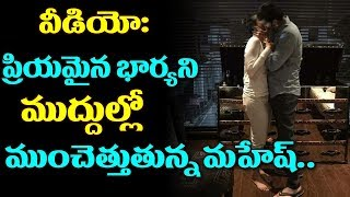 Mahesh Babu Namaratha Exclusive Kissing Video