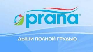Рекуператор Прана (1 серия)