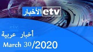 Mar,30/2020 خبار عربية |etv