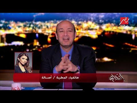 عمرو أديب يعرض التدخل للصلح بين أصالة وشخصية مقربة منها
