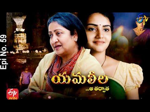Yamaleela | 27th November 2020 | Full Episode No 59 | ETV Telugu