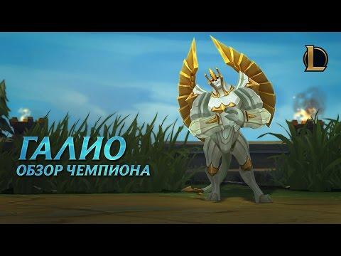 Обзор чемпиона: Галио | Игровой процесс League of Legends