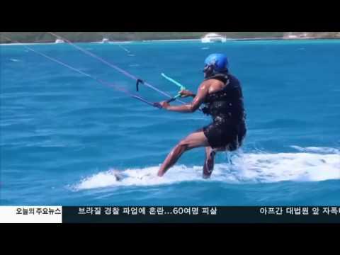 오바마는 '휴가중' 수상스포츠 2.7.17 KBS America News