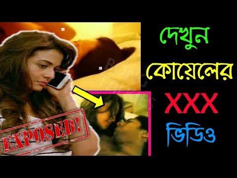koel mallick xxx video exposed   koel mallick scandal   koel mallick   bangla news