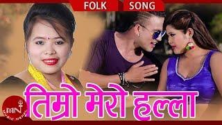 Timro Mero Halla - Muna Thapa Magar & Rajesh Bharati