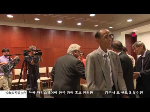 위안부 결의안 제정 9주년 9.21.16 KBS America News