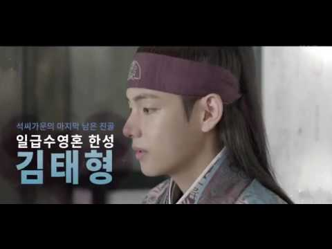 Hwarang׃ The Beginning Official 3nd Trailer   화랑׃ 더 비기닝 3 minutes