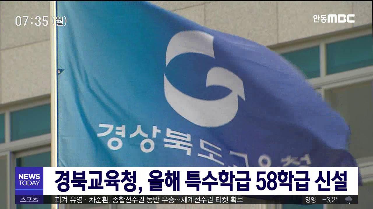 경북교육청, 올해 특수학급 58학급 신설