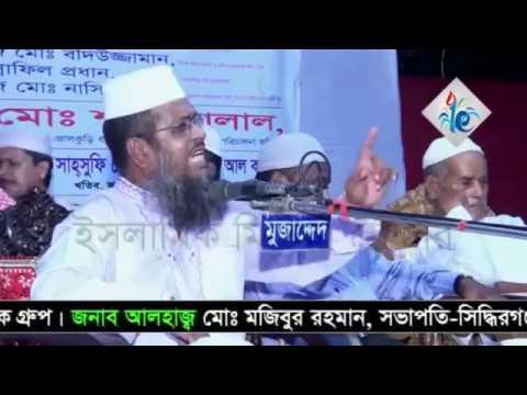 Karbala   Maulana Tofazzal Hossain Voirabi   Bangla Waz 2016