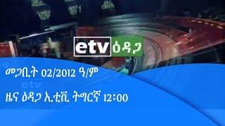መጋቢት 02/2012 ዓ/ም ዜና ዕዳጋ ኢቲቪ ትግርኛ 12፡00
