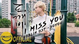 Goblin 도깨비 鬼怪 OST 소유 (Soyou) - I Miss You VIOLIN COVER Video