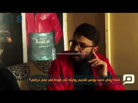 لماذا رفض أحمد يونس تقديم رواية نادر فودة في عمل درامي؟