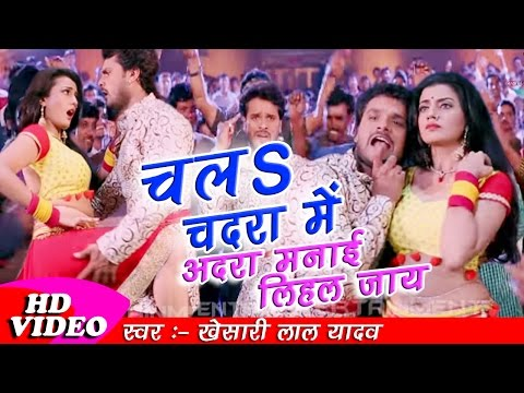 Video 2017 Ka Khesarilal Yadav Aur Akshara Singh Ka Superhit Bhojpuri Song - चला चदरा में अदरा मना लिहल जा download in MP3, 3GP, MP4, WEBM, AVI, FLV January 2017