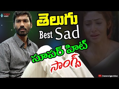 Video Telugu Sad Songs - Sentimental And Emotional Video Songs - 2016 download in MP3, 3GP, MP4, WEBM, AVI, FLV January 2017