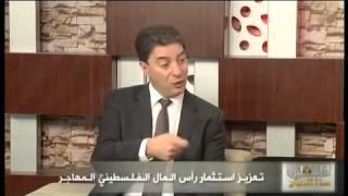 مقابلة سمير زريق على تلفزيون الفلسطينية