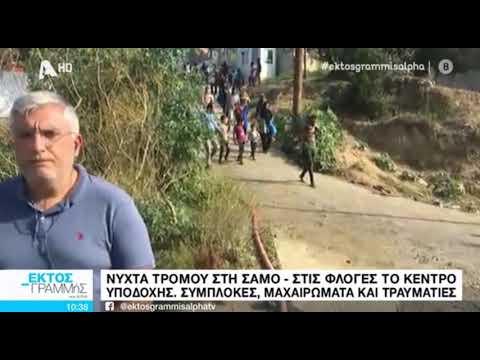 Video - Δήμαρχος Ανατολικής Σάμου: Ζούμε κατάσταση έκτακτης ανάγκης