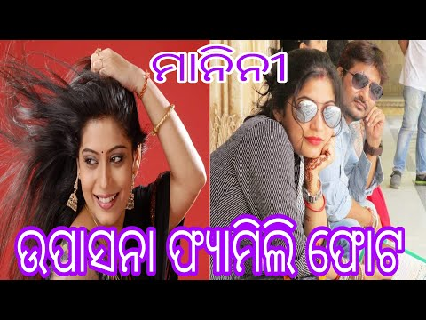 Video Upashana Mohanty Unseen Photo | Sarthak Tv Manini Seriel Heroin upasana | download in MP3, 3GP, MP4, WEBM, AVI, FLV January 2017