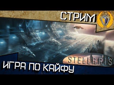 Стрим по игре Stellaris — космическая стратегия #1. Начало пути!