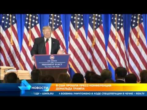 Испытанием на стойкость стала для Дональда Трампа его первая большая пресс-конференция - DomaVideo.Ru