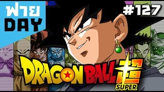 #DragonballZ #DragonballSuper #OSฟายDay สรุปเรื่องราวคราวๆ กับอีกหนึ่งซีรี่ย์ยอดนิยม Dragon ball Super การ์ตูนระดับตำนานที่กลับมาใหม่พร้อมเสียงแฟนๆ ที่มีทั้งชอบและไม่ชอบ มาคุยกันหน่อยว่าจริงๆ แล้วมันแจ่มแค่ไหน!?ติดตามข่าวสารเกมจากพวกเราได้ที่Website : http://www.online-station.netFB : https://www.facebook.com/OnlineStationNetworkYoutube : http://www.youtube.com/user/OnlineStationShowใครที่ทำช่อง Youtube แล้วสนใจสมัครเข้าร่วมสังกัด Online Station คลิกที่นี่http://caster.os.co.thจำหน่ายบัตรเติมเกมออนไลน์ทุกเกมซื้อได้ตลอด 24 ชั่่วโมง http://shop.os.co.thสนใจติดต่อโฆษณา&สปอนเซอร์คุณ พารินทร์ วิไลจิตรโทร : 081-615-6965อีเมล์ : parin_wil@truecorp.co.thเว็บเกมส์ออนไลน์อันดับ 1 ของประเทศไทย รวมทุกข้อมูลข่าว Game Online จากทั่วโลก