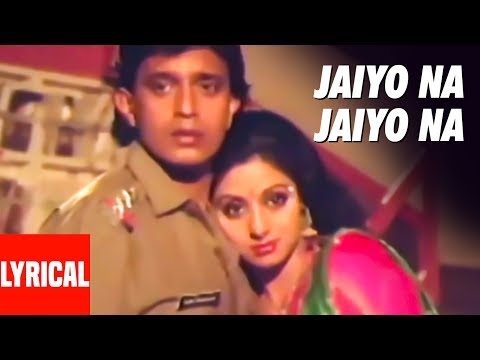 Jaiyo Na Jaiyo Na Lyrical Video | GURU | Mithun Chakraborty, Sridevi