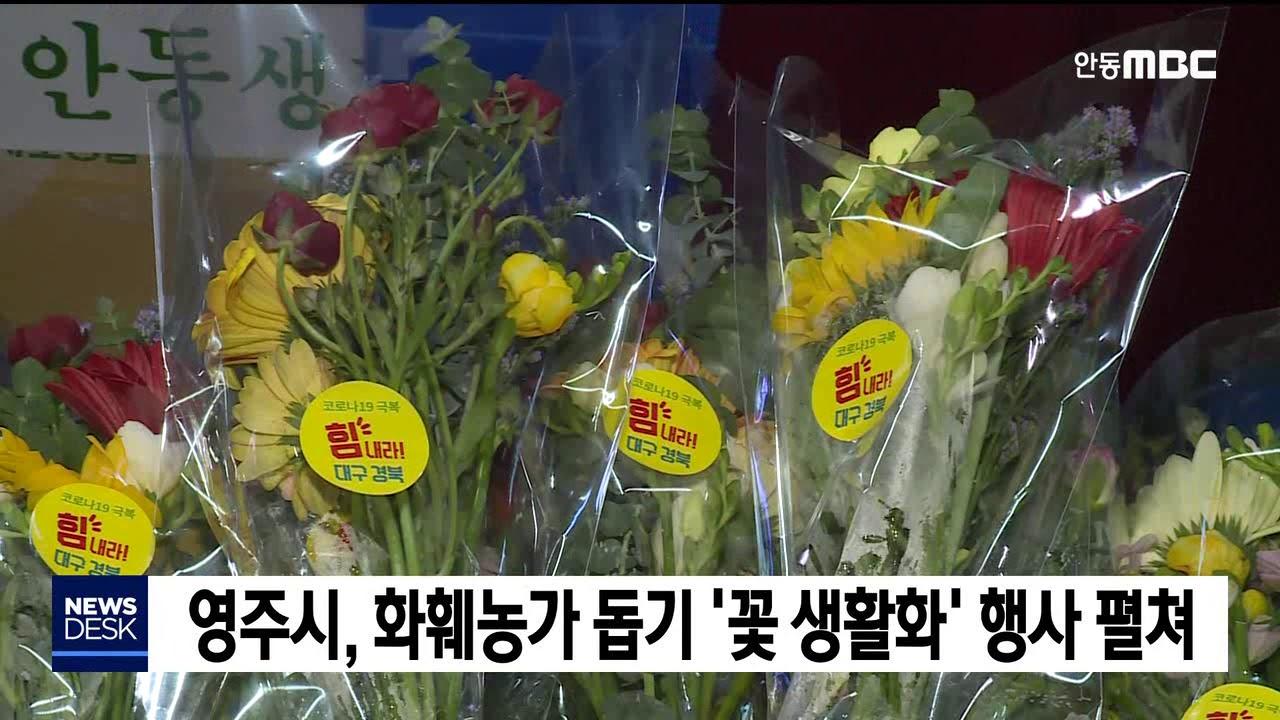 영주시, 화훼농가 돕기 '꽃 생활화' 행사 펼쳐
