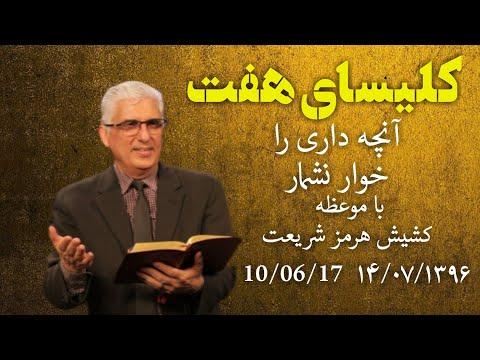کلیسای هفت موعظه کشیش هرمز کشتن غولها(قسمت پنجم)