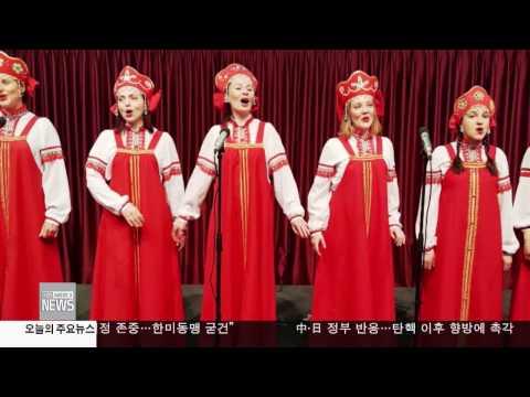 한인사회 소식 3.10.17 KBS America News