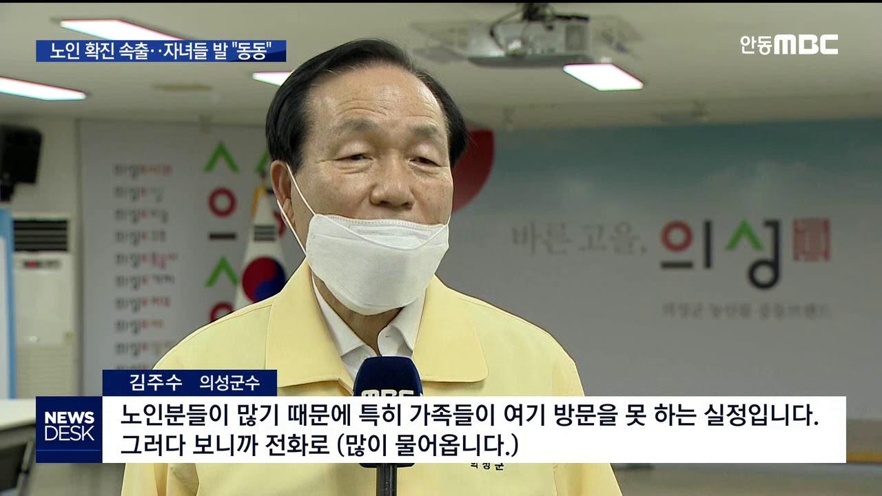 R]노인 인구 1위 의성군 31명 확진..자녀들 발 동동
