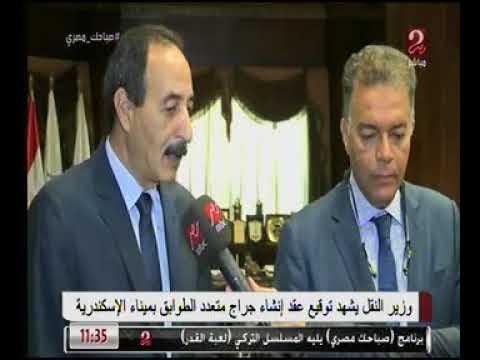 وزير النقل يشهد توقيع عقد إنشاء جراج متعدد الطوابق بميناء الاسكندرية