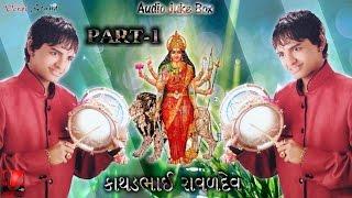 Download Lagu New 2017- Kathad Mengani (કાથડ મેંગણી) & Bhuro Mavadi-મચ્છો માં ની વાર્તા - Gujarati Dakla-Part-1 Mp3