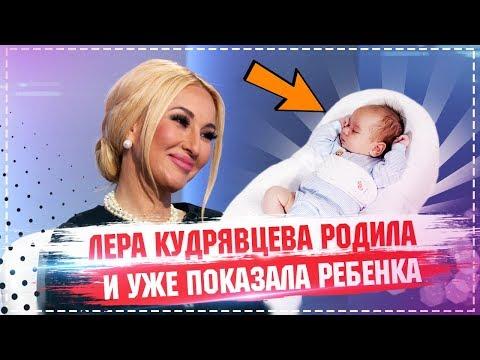 Лера Кудрявцева родила и уже показала ребенка онлайн видео