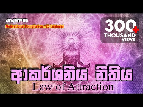 Law of Attraction - Sinhala Motivational Video
