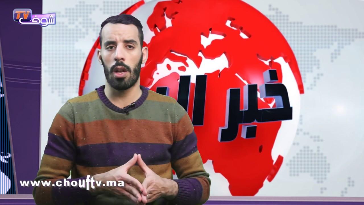 خبر اليوم : بعد التلميذة هبة بمكناس تلميذ آخر بالعيون تتهم والدته معلمة بتعنيفه | خبر اليوم