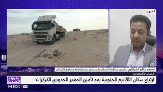 محمد سالم الشرقاوي: العمل المتواصل للدبلوماسية المغربية في الأقاليم الجنوبية أثمر نجاحات متعددة