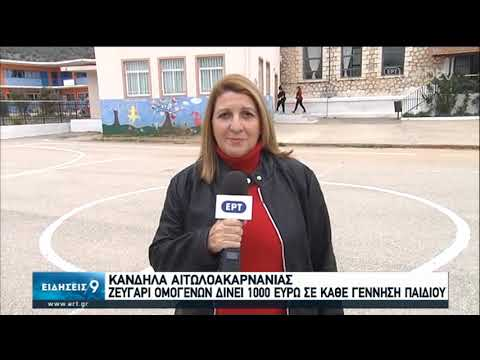 Κανδήλα Αιτωλοακαρνανίας: Ζευγάρι ομογενών δίνει 1000 ευρώ σε κάθε γέννηση παιδιού |26/01/2020|ΕΡΤ