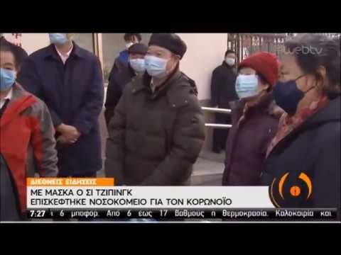 Με μάσκα ο Σι Τζιπίνγκ – Επισκέφθηκε νοσοκομείο για τον Κορωνοϊό | 11/02/2020 | ΕΡΤ