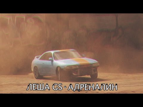 Леша Gs – Адреналин (2014)