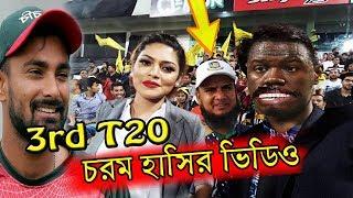 Bangladesh vs West Indies 3rd T20 After Match Dubbing | Umpire vs Brathwaite | Best Funny Video