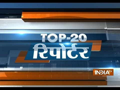Top 20 Reporter | September 20, 2014 - India TV