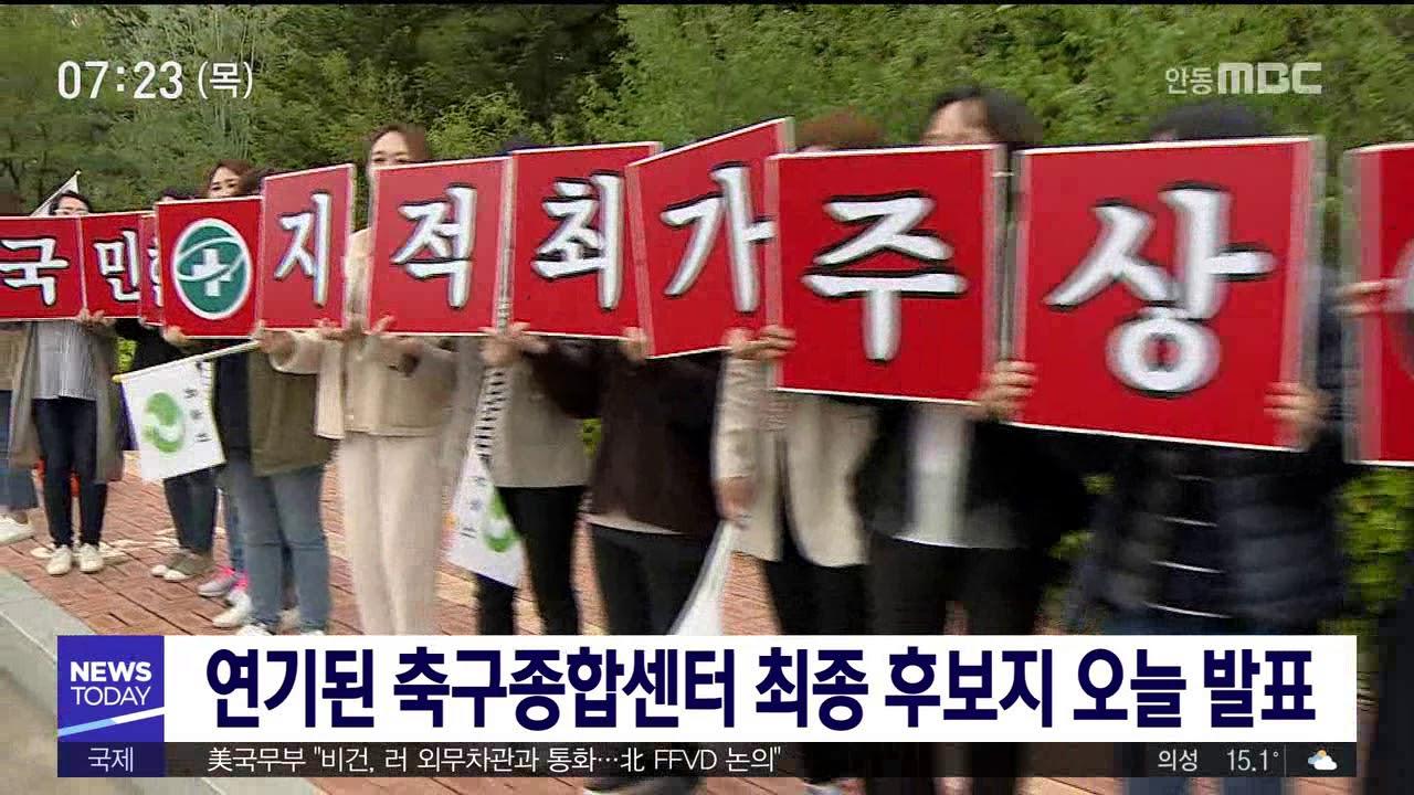 아침]연기된 축구종합센터 최종 후보지 오늘 발표
