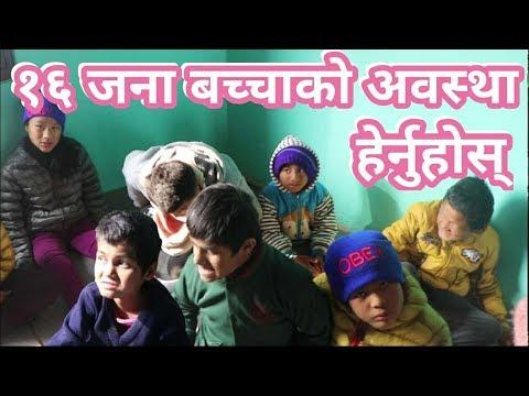 (काठमाडौको जोरपाटीमा एउटै घरमा १६ जना बच्चा यस्तो हालत भेटियो.....1 hour.)