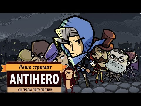 Стрим Antihero: воруем в пошаговом режиме