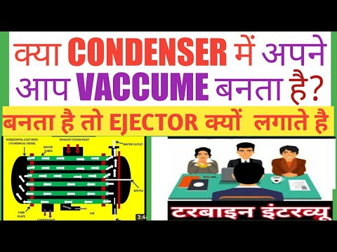Why Vacuum Is Created Inside The Condenser? क्या CONDENSER में अपने आप VACCUME बनता है||DIPLOMA WALE