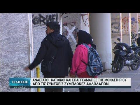 Ανάστατοι οι κάτοικοι της Μοναστηρίου από τα συνεχή επεισόδια  05/02/2020   ΕΡΤ