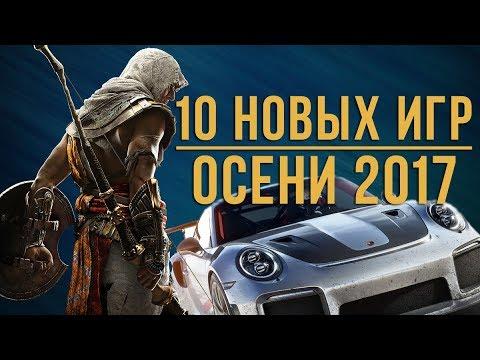 Самые Ожидаемые Игры Осени 2017 (видео)